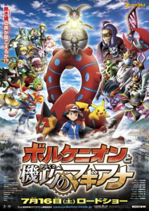 Pokemon The Movie XY&Z. Volcanion to Karakuri no Magiana