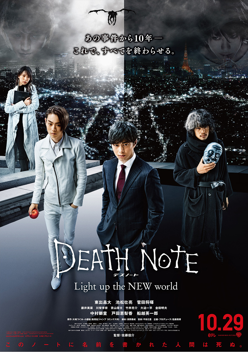 death-note-light-up-the-new-world-poster