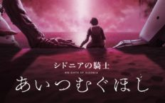 Knights of Sidonia tendra pelicula