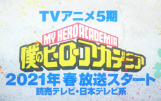 My Hero Academia Trailer 5ta Temporada
