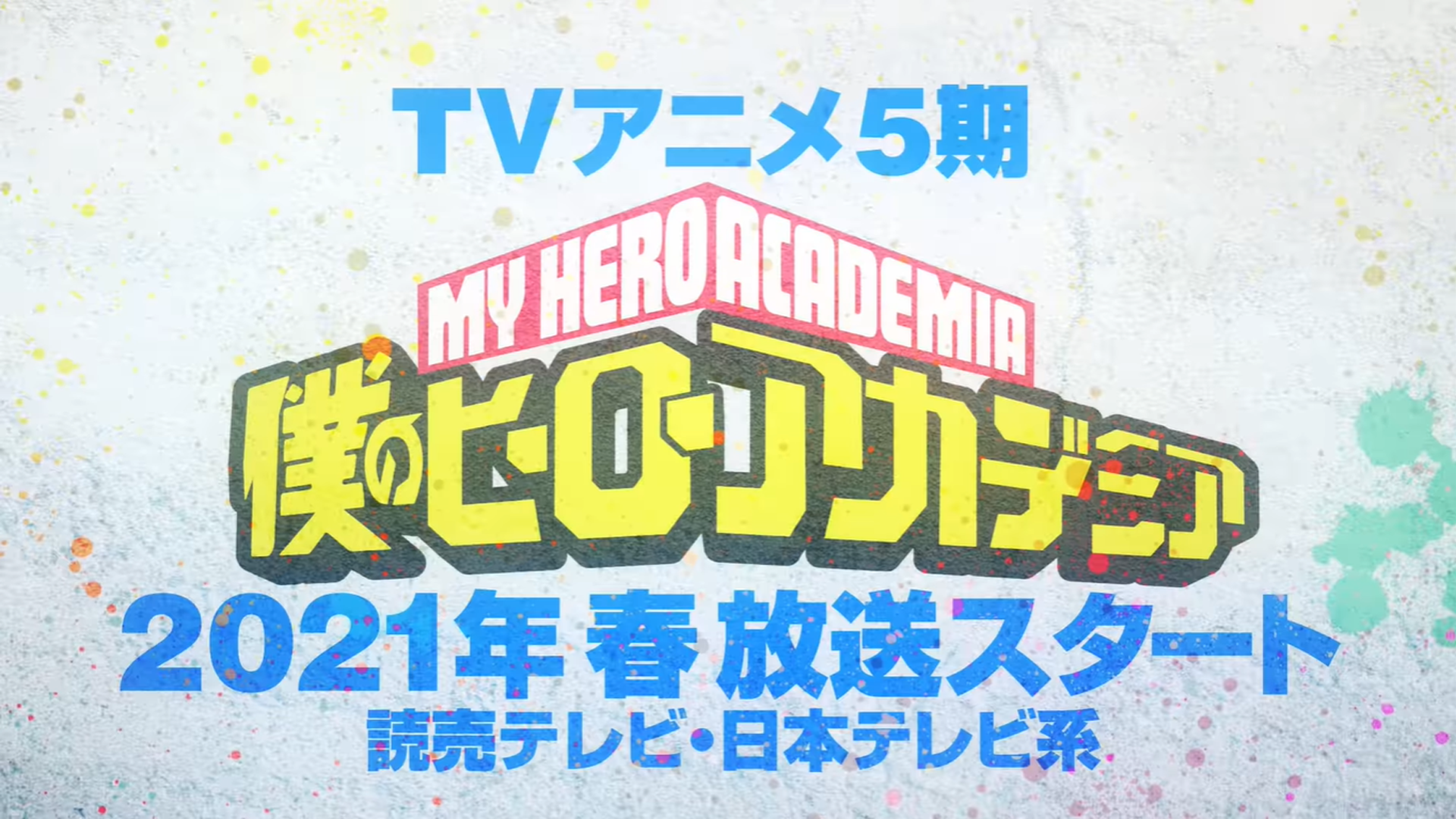 My Hero Academia Trailer 5ta Temporada