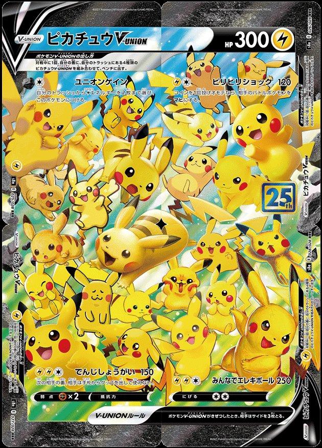 Pikachu V-UNION Pokémon TCG